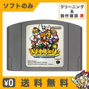 64 ニンテンドー64 マリオストーリー ソフトのみ ソフト単品 NINTENDO64 任天堂 ニンテンドー 中古|entameoukoku