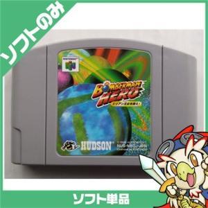 64 ニンテンドー64 ボンバーマンヒーロー ソフトのみ ソフト単品 NINTENDO64 任天堂 ニンテンドー 中古 送料無料|entameoukoku