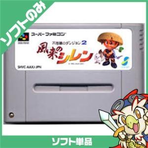 スーファミ スーパーファミコン 不思議のダンジョン2 風来のシレン SFC ソフトのみ ソフト単品 Nintendo 任天堂 ニンテンドー 中古 送料無料|entameoukoku