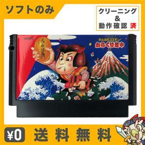 ファミコン がんばれゴエモン からくり道中 FC ソフトのみ ソフト単品 Nintendo 任天堂 ニンテンドー 中古 送料無料 entameoukoku
