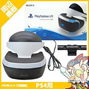 PS4 プレイステーション4 PlayStation VR PlayStation Camera同梱版 本体 完品 カメラ付き PlayStation4 SONY ソニー 中古 送料無料 entameoukoku
