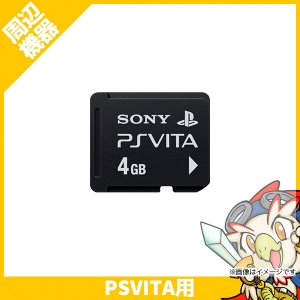 PSVita PlayStation Vita メモリーカード 4GB (PCH-Z041J) 周辺...