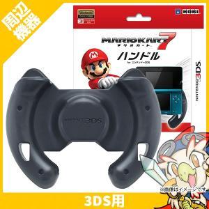 3DS ニンテンドー3DS マリオカート7ハンドル for ニンテンドー3DS 周辺機器 ケースあり 中古 送料無料|entameoukoku