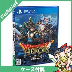 PS4 ドラゴンクエストヒーローズ 闇竜と世界樹の城 ソフト 中古