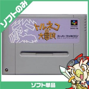 スーファミ スーパーファミコン トルネコの大冒険 不思議のダンジョン SFC ソフトのみ ソフト単品 Nintendo 任天堂 ニンテンドー 中古 送料無料|entameoukoku