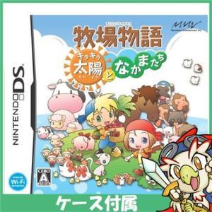 DS ニンテンドーDS 牧場物語 キラキラ太陽となかまたち ソフト ケースあり Nintendo 任天堂 ニンテンドー 中古 送料無料 entameoukoku