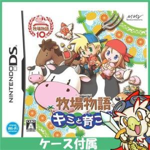 DS ニンテンドーDS 牧場物語 キミと育つ島 ソフト ケースあり Nintendo 任天堂 ニンテンドー 中古 送料無料|entameoukoku