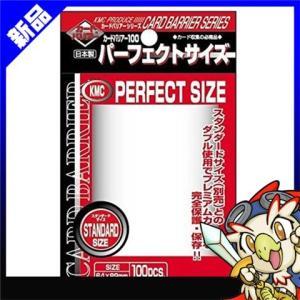 スリーブ カードスリーブ KMC カードバリアー100パーフェクト 100枚入り 新品 送料無料|entameoukoku