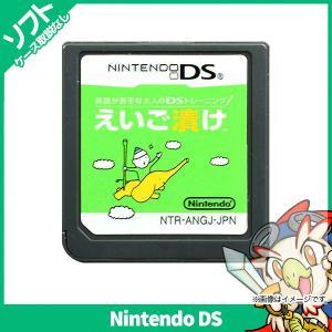 DS ソフトのみ 英語が苦手な大人のDSトレーニング えいご漬け 箱取説なし Nintendo 任天...