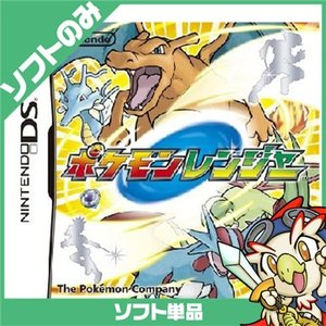 DS ニンテンドーDS ポケモンレンジャー ポケットモンスター ソフトのみ ソフト単品 Nintendo 任天堂 ニンテンドー 中古 送料無料|entameoukoku