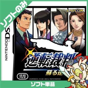 DS ニンテンドーDS 逆転裁判 蘇る逆転 ソフトのみ ソフト単品 Nintendo 任天堂 ニンテンドー 中古 送料無料|entameoukoku