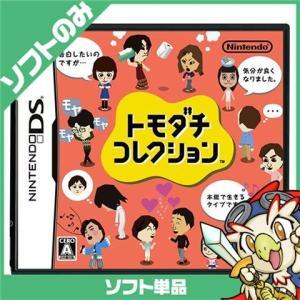 DS ニンテンドーDS トモダチコレクション ソフトのみ ソフト単品 Nintendo 任天堂 ニンテンドー 中古 送料無料|entameoukoku