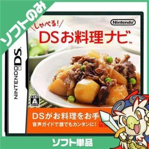 DS ニンテンドーDS しゃべる DSお料理ナビ ソフトのみ ソフト単品 Nintendo 任天堂 ニンテンドー 中古 送料無料 entameoukoku