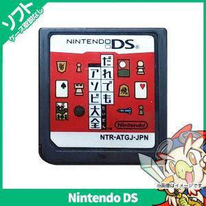 DS ニンテンドーDS だれでもアソビ大全 ソフトのみ ソフト単品 Nintendo 任天堂 ニンテンドー 中古 送料無料|entameoukoku