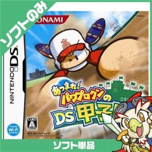 DS ニンテンドーDS あつまれ パワプロクンのDS甲子園 パワプロ ソフトのみ ソフト単品 Nintendo 任天堂 ニンテンドー 中古 送料無料|entameoukoku