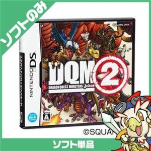 DS ニンテンドーDS ドラゴンクエストモンスターズ ジョーカー2 ドラクエ モンスターズ ソフトの...