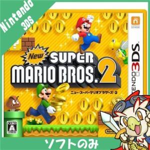 3DS ニンテンドー3DS New スーパーマリオブラザーズ 2 マリブラ2 マリオブラザーズ2 ソ...