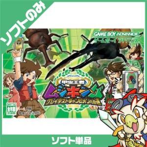 GBA ゲームボーイアドバンス 甲虫王者ムシキング グレイテストチャンピオンへの道 ムシキング ソフトのみ ソフト単品 任天堂 中古 送料無料|entameoukoku