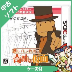 3DS ニンテンドー3DS レイトン教授と奇跡の仮面 特典なし レイトン ソフト ケースあり Nin...