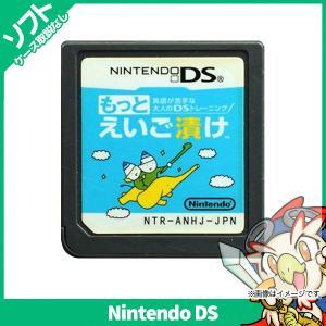 DS ニンテンドーDS 英語が苦手な大人のDSトレーニング もっとえいご漬け ソフトのみ ソフト単品 Nintendo 任天堂 ニンテンドー 中古 送料無料 entameoukoku