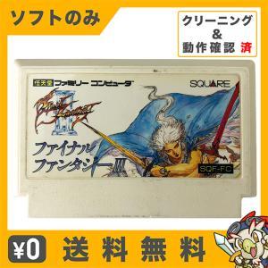 ファミコン FC ファイナルファンタジーIII FF3 ファイナルファンタジー3 ソフトのみ ソフト...