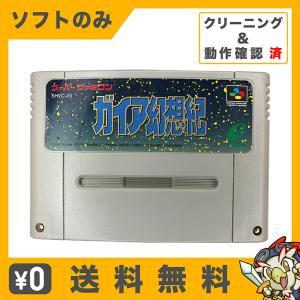 スーファミ スーパーファミコン SFC ガイア幻想紀 ソフトのみ ソフト単品 Nintendo 任天堂 ニンテンドー 中古 送料無料|entameoukoku