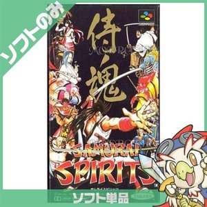 スーファミ スーパーファミコン SFC サムライスピリッツ ソフトのみ ソフト単品 Nintendo...