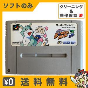 スーファミ スーパーファミコン SFC スーパーボンバーマン3 ボンバーマン3 ソフトのみ ソフト単品 Nintendo 任天堂 ニンテンドー 中古 送料無料|entameoukoku