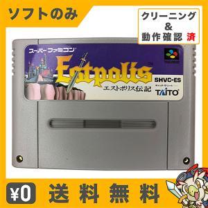 スーファミ スーパーファミコン SFC エストポリス伝記2 ソフトのみ ソフト単品 Nintendo 任天堂 ニンテンドー 中古 送料無料|entameoukoku