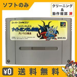 スーファミ スーパーファミコン SFC SDガンダム外伝 ナイトガンダム物語 ソフトのみ ソフト単品 Nintendo 任天堂 ニンテンドー 中古 送料無料|entameoukoku
