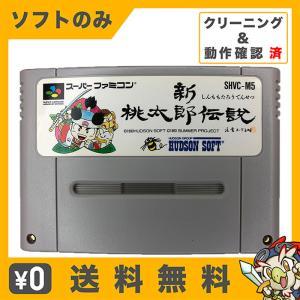スーファミ スーパーファミコン SFC 新桃太郎伝説 ソフトのみ ソフト単品 Nintendo 任天堂 ニンテンドー 中古 送料無料|entameoukoku