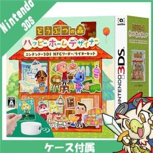 3DS どうぶつの森 ハッピーホームデザイナー ニンテンドー3DS NFCリーダー/ライターセット ソフト ケースあり Nintendo 任天堂 ニンテンドー 中古 送料無料 entameoukoku