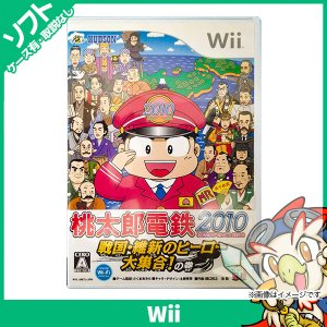 Wii 桃太郎電鉄2010 戦国・維新のヒーロー大集合! の巻 ソフト ケースあり Nintendo 任天堂 ニンテンドー 中古 送料無料|entameoukoku