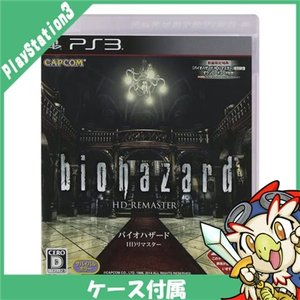 PS3 バイオハザード HDリマスター ソフト ケースあり PlayStation3 SONY ソニー 中古 送料無料|entameoukoku