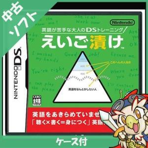 DS 英語が苦手な大人のDSトレーニング えいご漬け 英語 ソフト ケースあり Nintendo 任天堂 ニンテンドー 中古 送料無料|entameoukoku