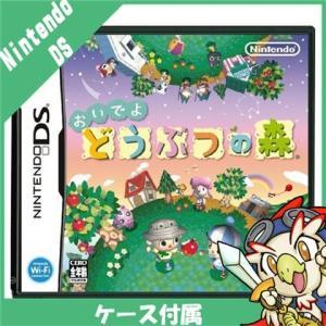 DS おいでよ どうぶつの森 ソフト ニンテンドー 任天堂 Nintendo 中古 送料無料|entameoukoku