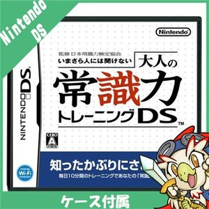 DS 日本常識力検定協会 いまさら人には聞けない 大人の常識力トレーニング ソフト ケースあり Nintendo 任天堂 ニンテンドー 中古 送料無料|entameoukoku