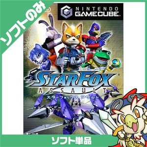 GC スターフォックス アサルト ソフト のみ GAMECUBE 任天堂 ニンテンドー 中古 送料無料 entameoukoku