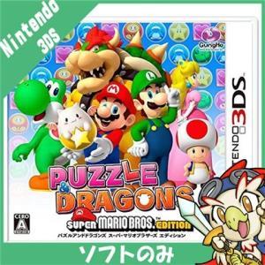 3DS パズル&ドラゴンズ スーパーマリオブラザーズ エディション パズドラ ソフト のみ Nint...