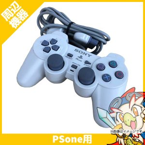 PS アナログコントローラ (DUALSHOCK) PS one 周辺機器 コントローラー PlayStation SONY ソニー 中古|entameoukoku