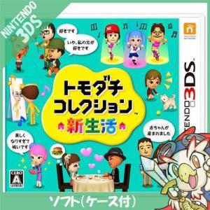 3DS トモダチコレクション 新生活 ソフト ニンテンドー 任天堂 Nintendo 中古 送料無料|entameoukoku