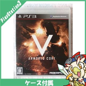 PS3 ARMORED CORE V アーマード・コア ファイブ 特典なし ソフト プレステ3 プレイステーション3 PlayStation3 SONY 中古 送料無料|entameoukoku