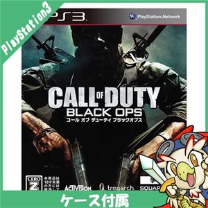 PS3 コール オブ デューティ ブラックオプス 字幕版 CERO区分_Z相当 ソフト プレステ3 プレイステーション3 PlayStation3 SONY 中古 送料無料|entameoukoku