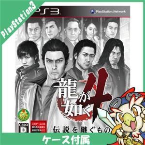 PS3 龍が如く4 伝説を継ぐもの ソフト プレステ3 プレイステーション3 PlayStation3 SONY 中古 送料無料|entameoukoku