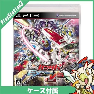 PS3 機動戦士ガンダム EXTREME VS. ソフト プレステ3 プレイステーション3 PlayStation3 SONY 中古 送料無料|entameoukoku