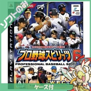 PS3 プロ野球スピリッツ6 ソフト プレステ3 プレイステーション3 PlayStation3 SONY 中古 送料無料|entameoukoku