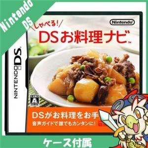 DS しゃべる!DSお料理ナビ ソフト ニンテンドー 任天堂 Nintendo 中古 送料無料|entameoukoku