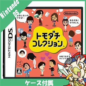 DS トモダチコレクション ソフト ニンテンドー 任天堂 Nintendo 中古 送料無料|entameoukoku