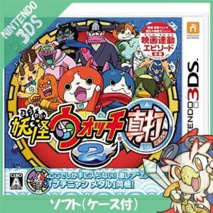 3DS 妖怪ウォッチ2 真打 妖怪ウォッチ ソフト 特典なし ニンテンドー 任天堂 Nintendo...