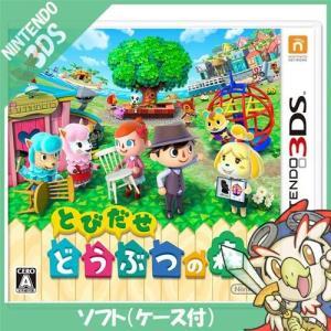3DS とびだせ どうぶつの森 ソフト 中古|entameoukoku